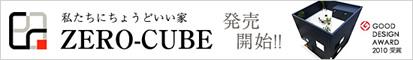 私たちにちょうどいい家ZERO-CUBE発売開始!!